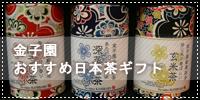 金子園おすすめ日本茶ギフト特集
