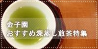 金子園おすすめ深蒸し煎茶特集